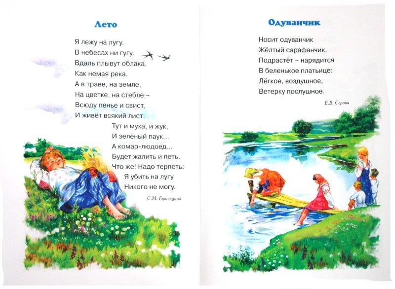 Иллюстрация 1 из 5 для Вот моя деревня | Лабиринт - книги. Источник: Лабиринт
