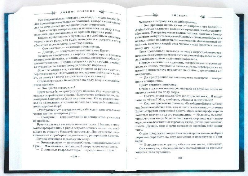 Иллюстрация 1 из 24 для Айсберг - Джеймс Роллинс | Лабиринт - книги. Источник: Лабиринт