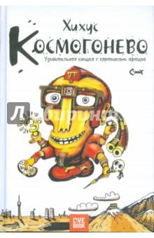 Космогонево. Удивительная книга с картинками афтора