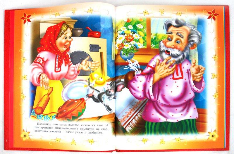 Иллюстрация 1 из 11 для Лучшие сказки для маленьких | Лабиринт - книги. Источник: Лабиринт