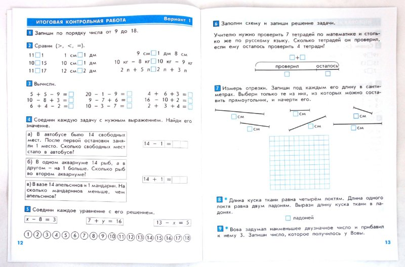 Контрольные работы по математике по учебнику демидовой 4 класс