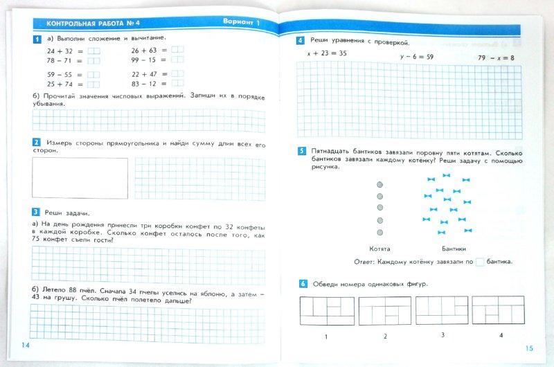 Математика для 2 класса школа 2100 контрольные