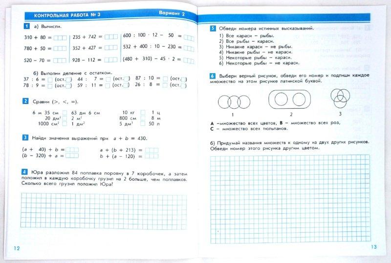 Контрольная работа по математике 4 класс 2 четверть школа 2100 демидова