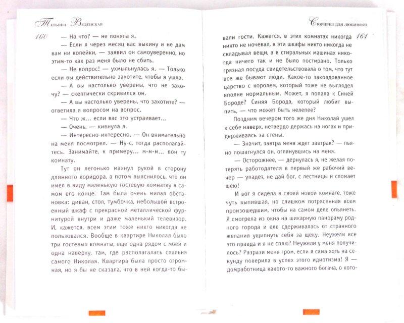 Иллюстрация 1 из 4 для Сюрприз для любимого - Татьяна Веденская | Лабиринт - книги. Источник: Лабиринт