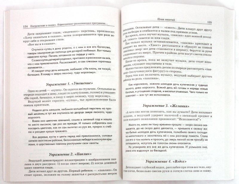 Иллюстрация 1 из 4 для Погружение в сказку. Коррекционно-развивающая программа для детей - Надежда Погосова | Лабиринт - книги. Источник: Лабиринт