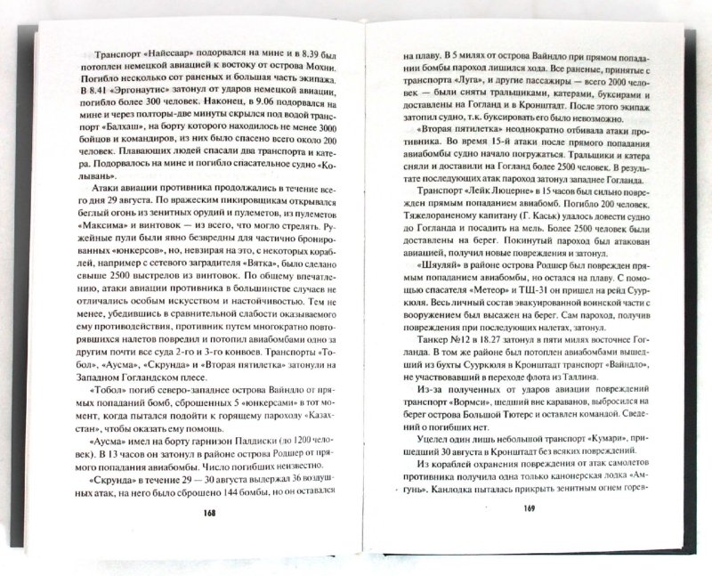 Иллюстрация 1 из 5 для 1941 год на Балтике: подвиг и трагедия - Александр Чернышев | Лабиринт - книги. Источник: Лабиринт