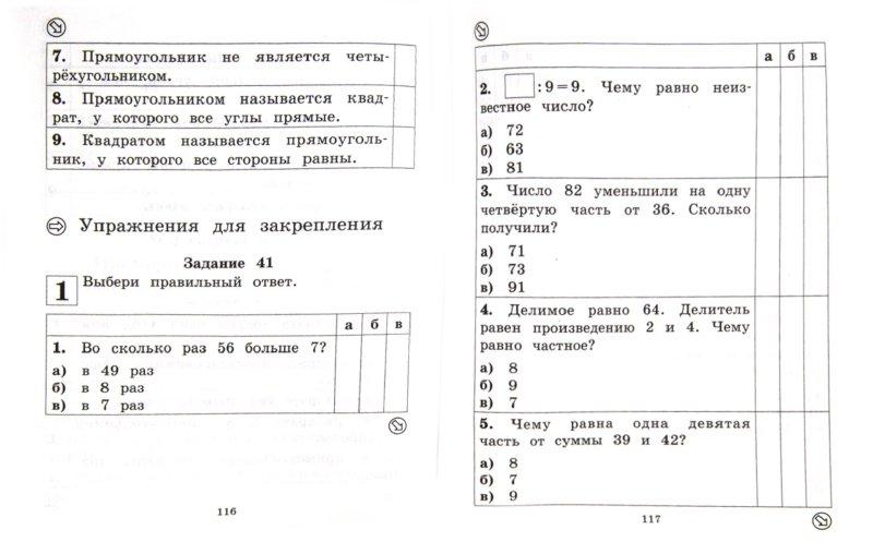 Иллюстрация 1 из 14 для Математика. 3 класс: Тесты. Дидактические материалы - Марина Ракитина   Лабиринт - книги. Источник: Лабиринт