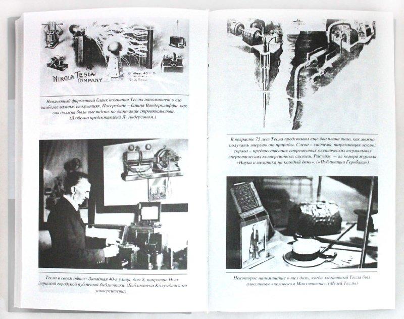 Иллюстрация 1 из 43 для Тесла: человек из будущего - Маргарет Чейни   Лабиринт - книги. Источник: Лабиринт