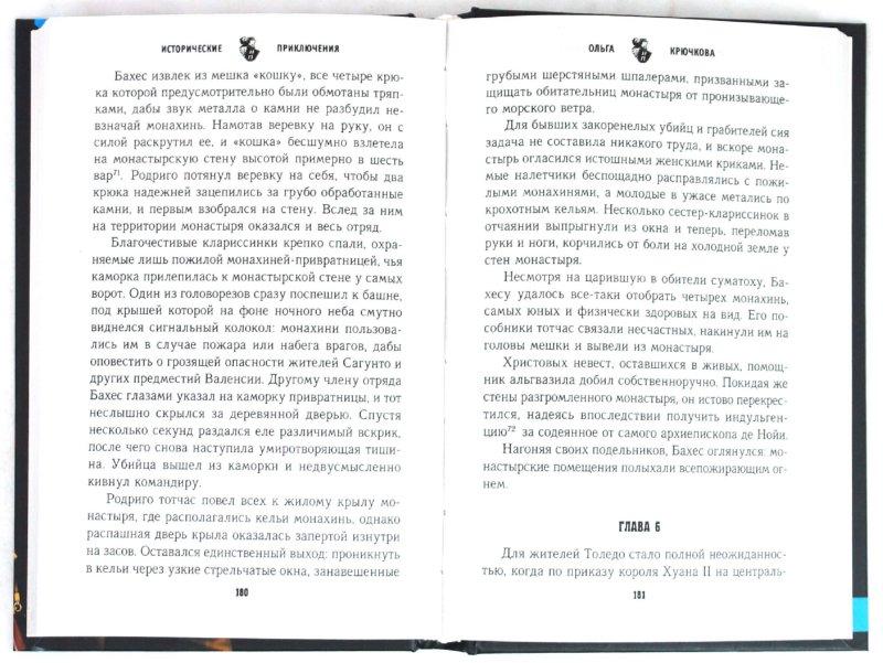 Иллюстрация 1 из 7 для Возвращение капитана мародеров - Ольга Крючкова | Лабиринт - книги. Источник: Лабиринт