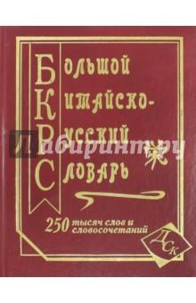 Большой китайско-русский словарь. 250 000 слов, словосочетаний и значений что можно на бюджет в 250 000 рублей из новых автомобилей