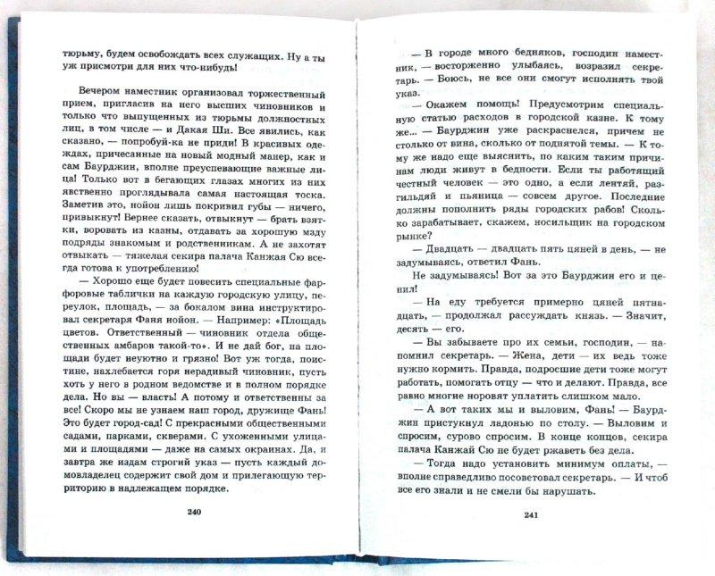 Иллюстрация 1 из 4 для Орда. Синяя луна - Андрей Посняков | Лабиринт - книги. Источник: Лабиринт