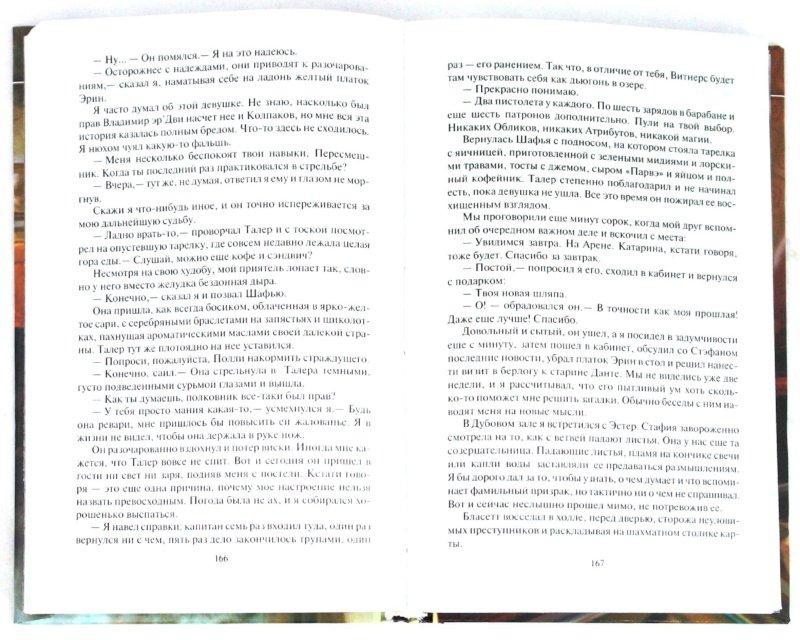 Иллюстрация 1 из 13 для Пересмешник - Алексей Пехов | Лабиринт - книги. Источник: Лабиринт