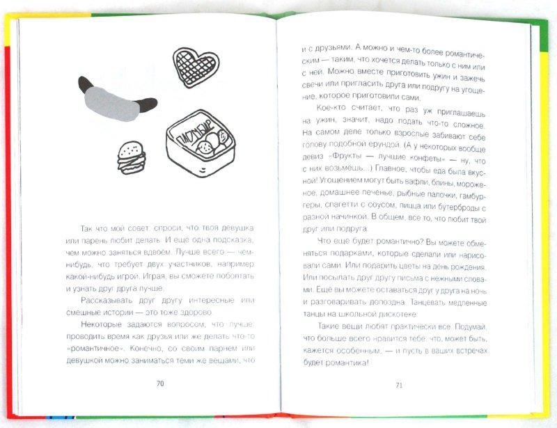 Иллюстрация 1 из 16 для А если это любовь? - Николас Якемот | Лабиринт - книги. Источник: Лабиринт