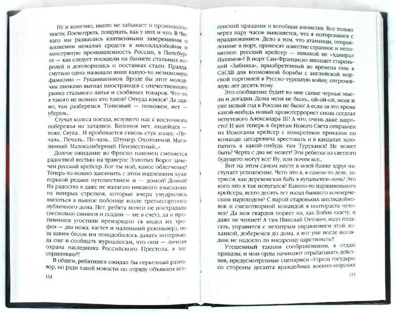 Иллюстрация 1 из 7 для.. спасай Россию! Десант в прошлое - Махров, Орлов | Лабиринт - книги. Источник: Лабиринт