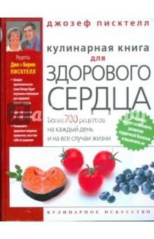 Кулинарная книга для здорового сердца