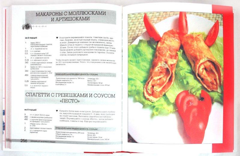 Иллюстрация 1 из 6 для Кулинарная книга для здорового сердца - Писктелл, Писктелл | Лабиринт - книги. Источник: Лабиринт