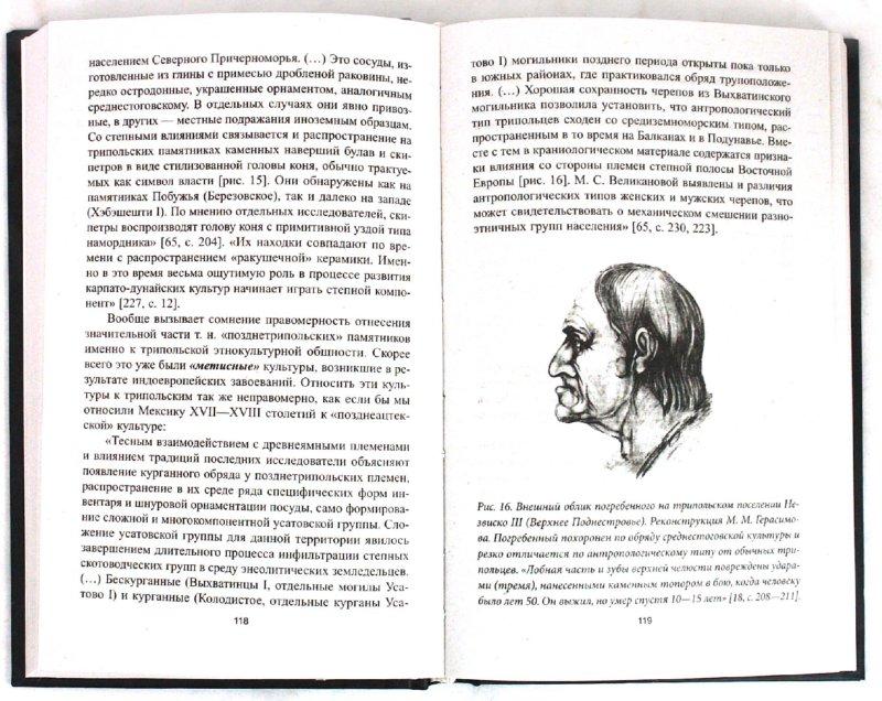 Иллюстрация 1 из 13 для Прародина Русов - Игорь Рассоха | Лабиринт - книги. Источник: Лабиринт