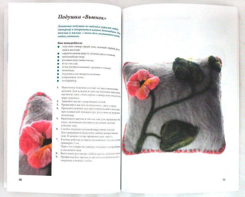 Иллюстрация 1 из 6 для Подарки из войлока - Анна Зайцева   Лабиринт - книги. Источник: Лабиринт