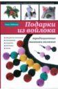 Зайцева Анна Анатольевна Подарки из войлока