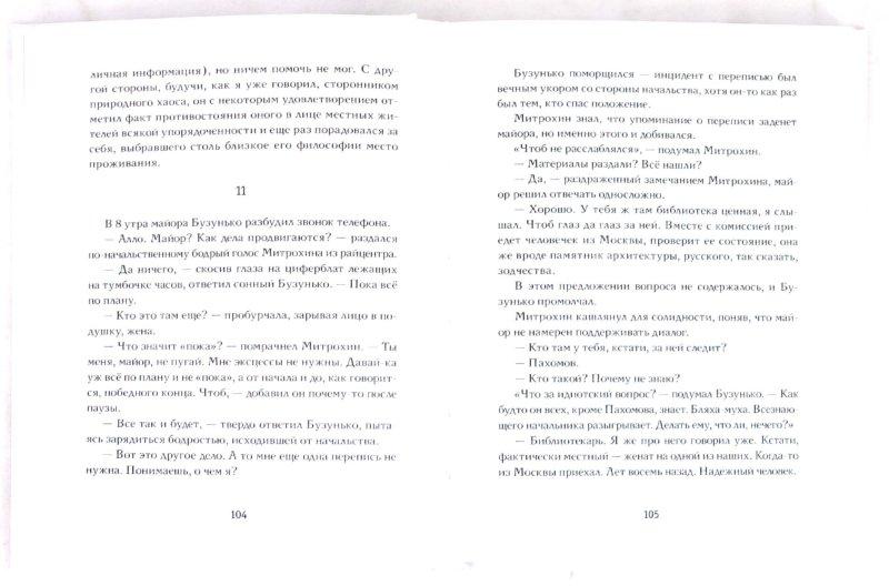 Иллюстрация 1 из 12 для ГенАцид - Всеволод Бенигсен | Лабиринт - книги. Источник: Лабиринт