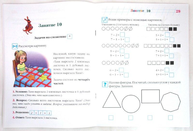 Иллюстрация 1 из 31 для Считаю и решаю: для детей 5-6 лет. В 2-х частях. Часть 1 - Наталья Володина   Лабиринт - книги. Источник: Лабиринт
