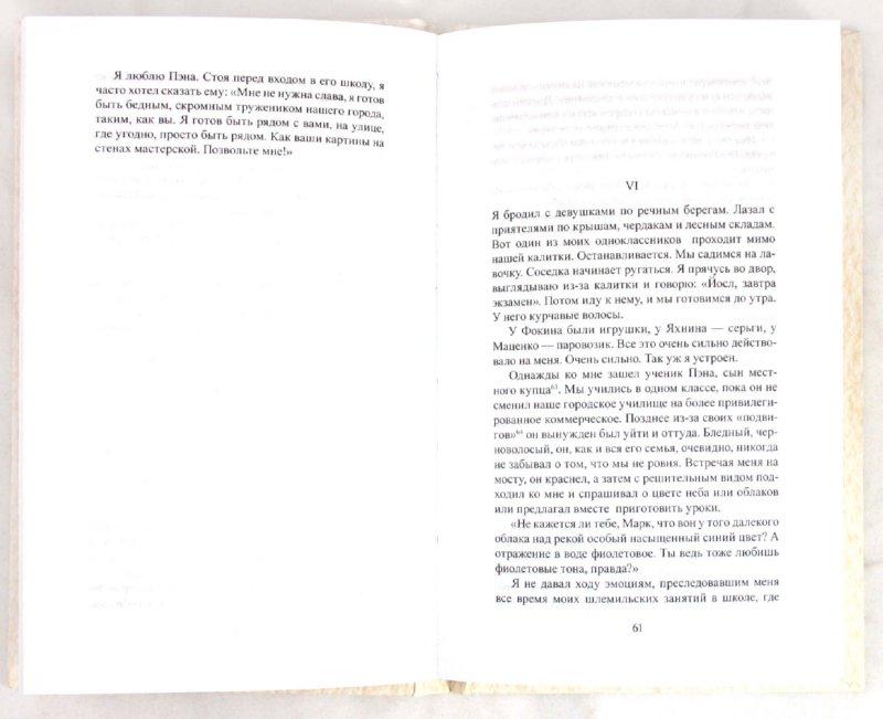 Иллюстрация 1 из 4 для Мой мир. Первая автобиография Шагала. Воспоминания. Интервью - Марк Шагал | Лабиринт - книги. Источник: Лабиринт