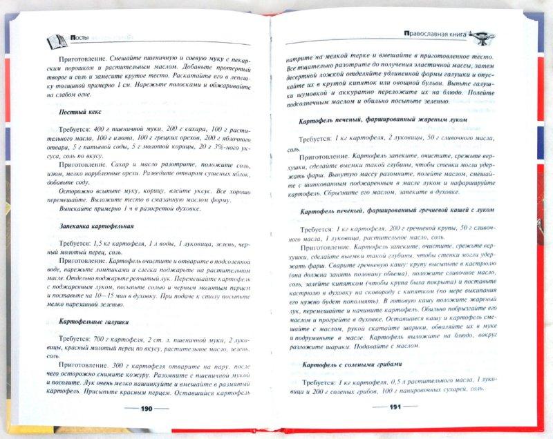 Иллюстрация 1 из 4 для Православная книга - Абрамов, Подошвина, Хоружая | Лабиринт - книги. Источник: Лабиринт