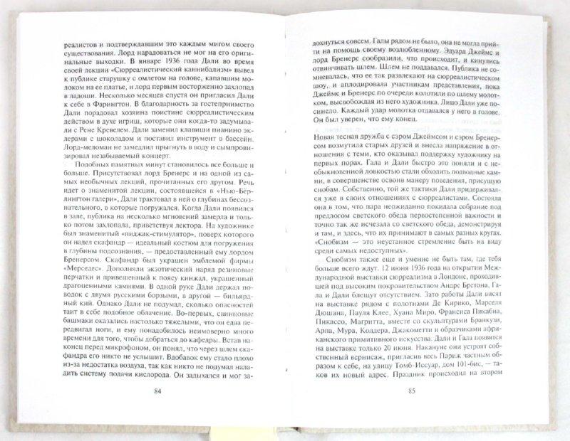 Иллюстрация 1 из 26 для Гала для Дали. Биография супружеской пары - Софи Делассен | Лабиринт - книги. Источник: Лабиринт