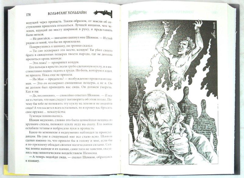 Иллюстрация 1 из 4 для Печать силы: Цикл Дегона - Вольфганг Хольбайн | Лабиринт - книги. Источник: Лабиринт