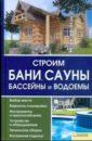 Галич Андрей Юрьевич Строим бани, сауны, бассейны и водоемы надувная мебель бассейны