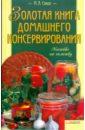 Сокол Ирина Алексеевна Золотая книга домашнего консервирования