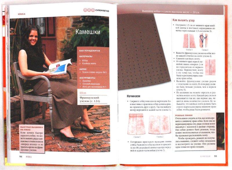 Иллюстрация 1 из 9 для Вышивка стежками. Шаг за шагом | Лабиринт - книги. Источник: Лабиринт