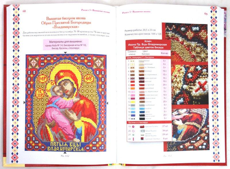 Иллюстрация 1 из 45 для Иконы. Рушники. Картины. Вышивка нитью и бисером - Наниашвили, Соцкова | Лабиринт - книги. Источник: Лабиринт