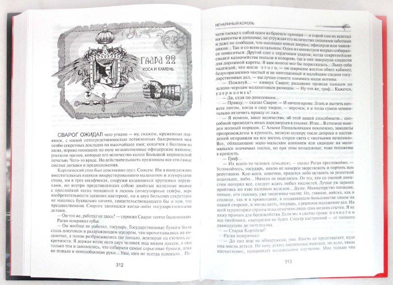 Иллюстрация 1 из 5 для Нечаянный король: Нечаянный король. Железные паруса. По ту сторону льда - Александр Бушков | Лабиринт - книги. Источник: Лабиринт