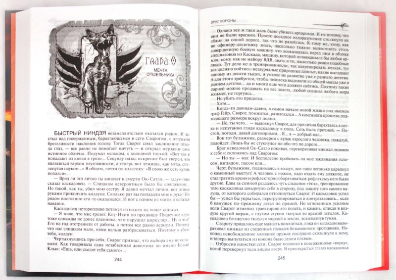 Иллюстрация 1 из 2 для Спаситель короны: Пленник короны. Враг короны. Спаситель короны - Александр Бушков | Лабиринт - книги. Источник: Лабиринт