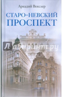 Старо-Невский проспект авторский коллектив великие российские актеры