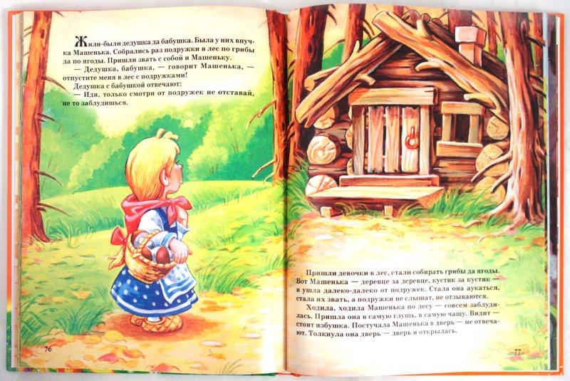 Иллюстрация 1 из 40 для Русские народные сказки | Лабиринт - книги. Источник: Лабиринт