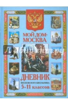 Дневник московского школьника 5-11 классов