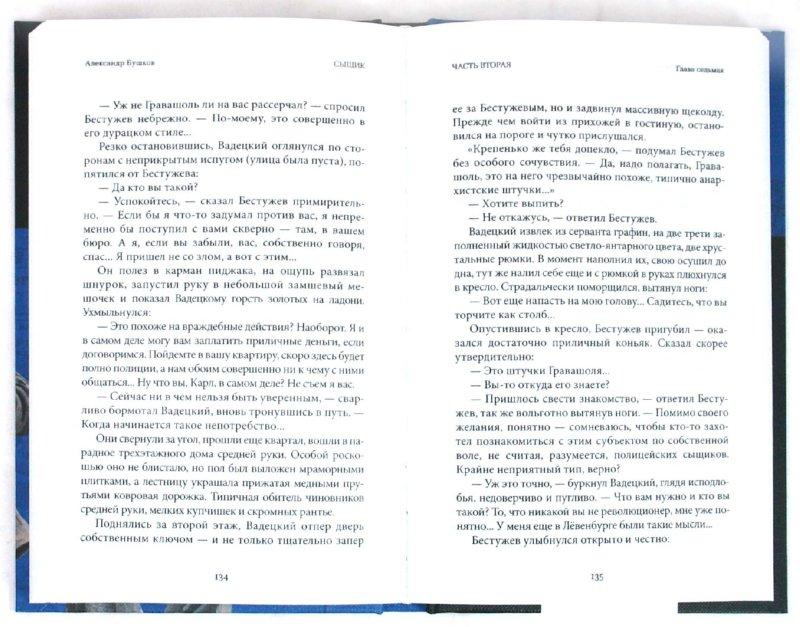 Иллюстрация 1 из 20 для Сыщик - Александр Бушков | Лабиринт - книги. Источник: Лабиринт