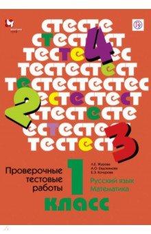 Русский язык. Математика. 1 класс. Проверочные тестовые работы. ФГОС проверочные работы 4 класс русский язык математика чтение