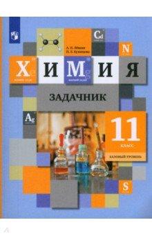 Химии. 11 класс. Задачник. ФГОС