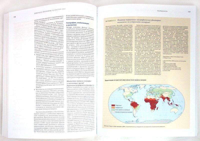 Иллюстрация 1 из 3 для Доклад о мировом развитии 2009. Новый взгляд на экономическую географию | Лабиринт - книги. Источник: Лабиринт