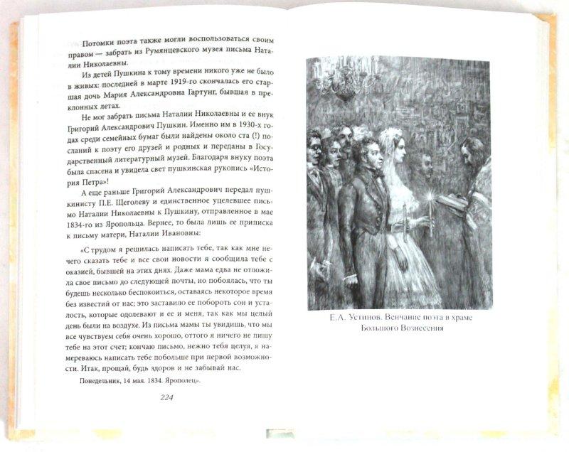Иллюстрация 1 из 2 для Наталия Гончарова: счастливый брак - Лариса Черкашина | Лабиринт - книги. Источник: Лабиринт