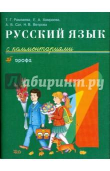 Русский язык с комментариями. 1 класс: корректировочный курс для детей - неносителей русского языка