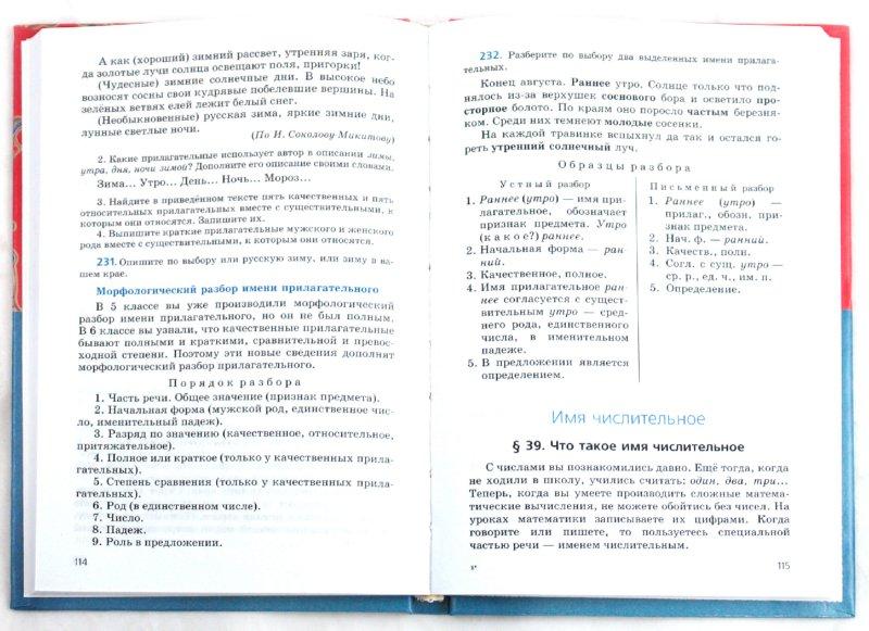 гдз 6 класс русский язык быстрова александрова сапронова
