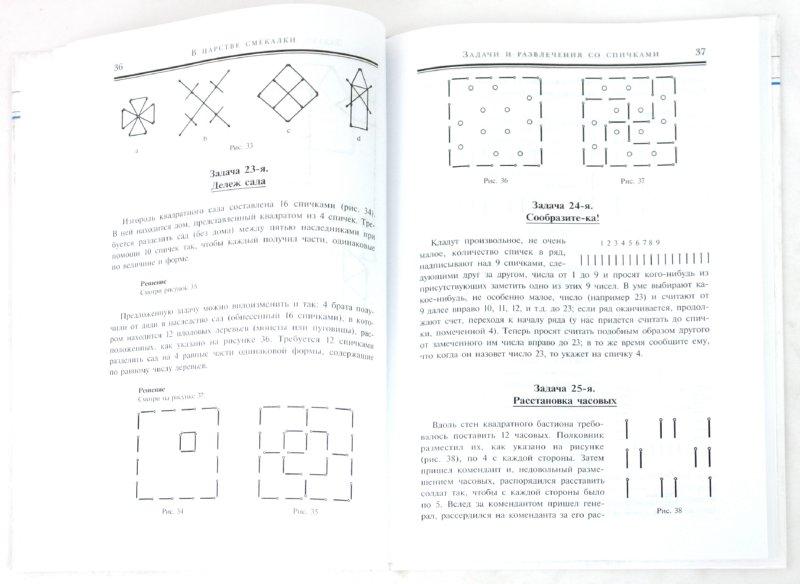 Иллюстрация 1 из 5 для В царстве смекалки, или Арифметика для всех. Книга 3 - Емельян Игнатьев | Лабиринт - книги. Источник: Лабиринт