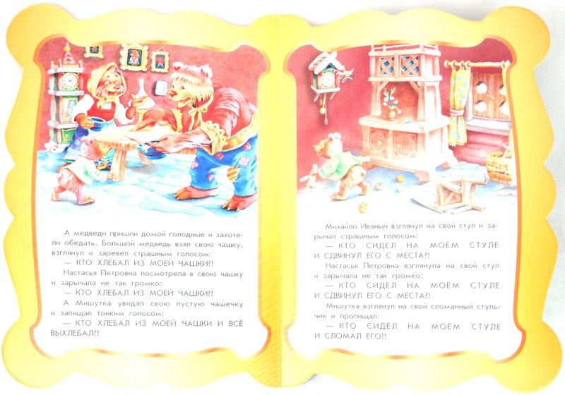 Иллюстрация 1 из 2 для Три медведя   Лабиринт - книги. Источник: Лабиринт