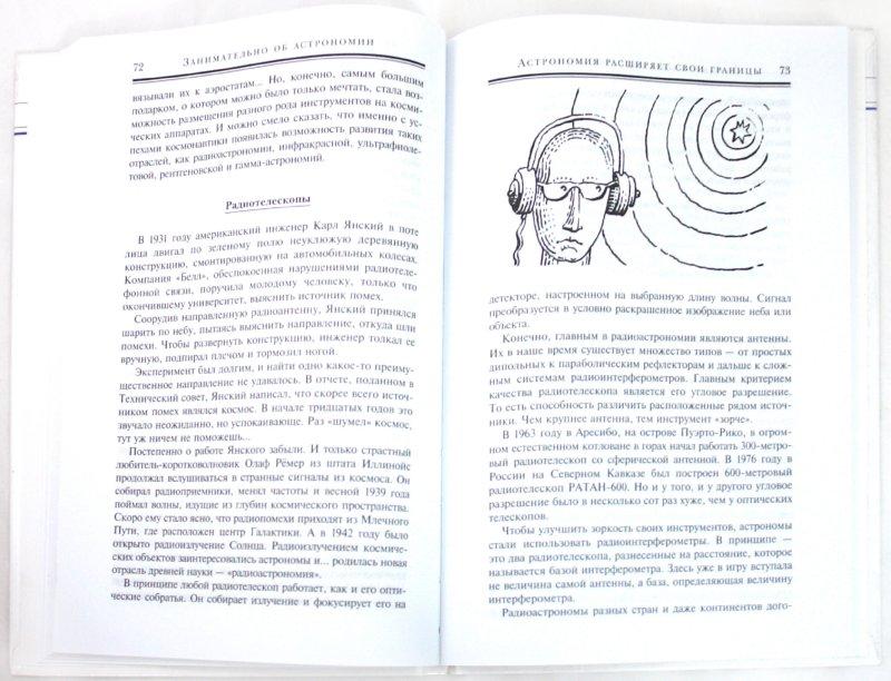 Иллюстрация 1 из 9 для Занимательно об астрономии - Анатолий Томилин | Лабиринт - книги. Источник: Лабиринт