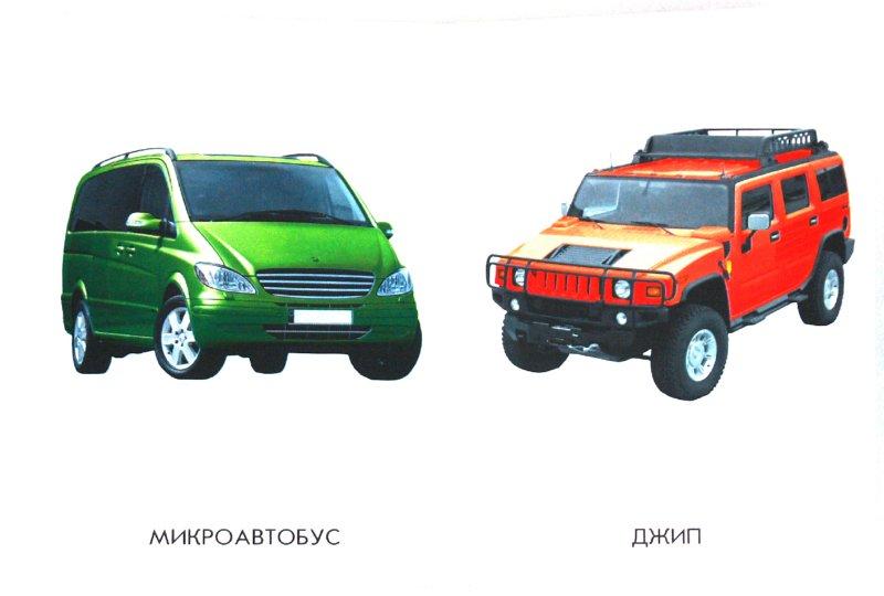 Иллюстрация 1 из 13 для 22 картинки: Транспорт | Лабиринт - книги. Источник: Лабиринт