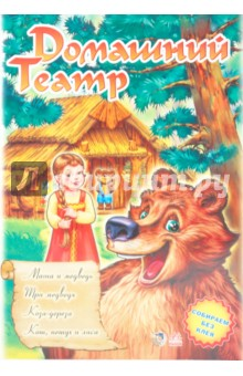 Zakazat.ru: Театр: Маша и медведь; Три медведя; Коза-дереза; Кот, петух и лиса.